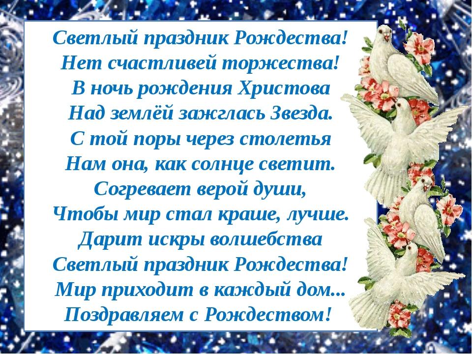 Русские поэты поздравления с рождеством