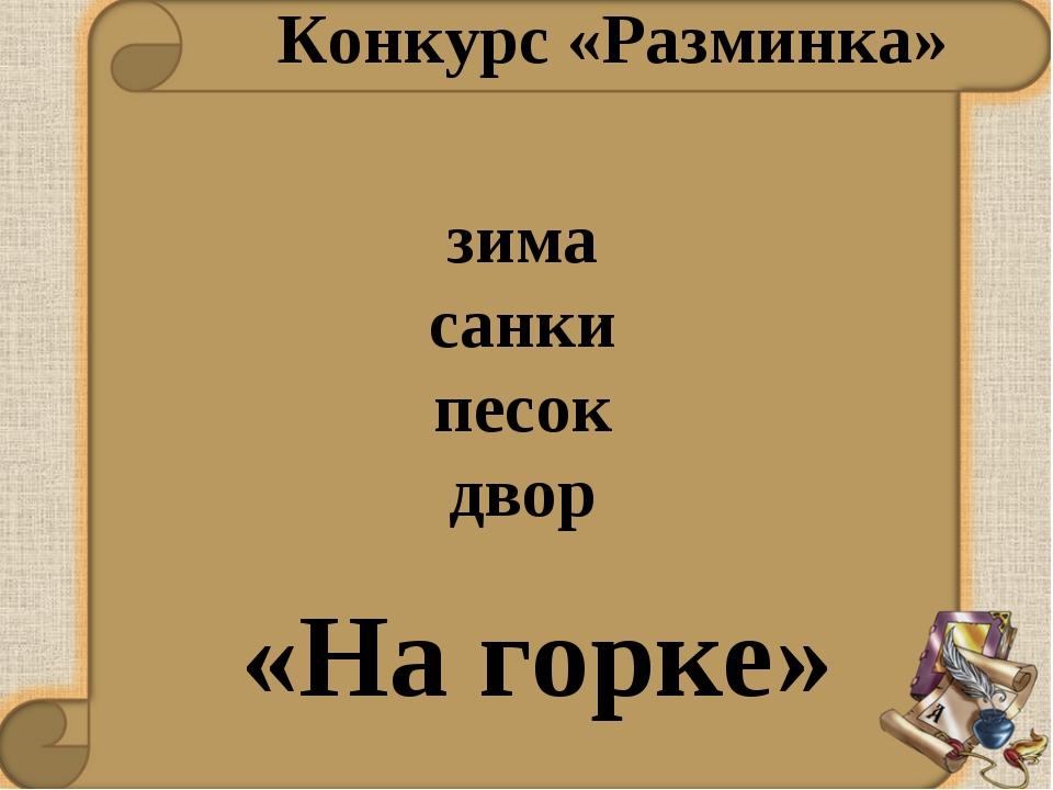 Конкурс «Разминка» зима санки песок двор «На горке»