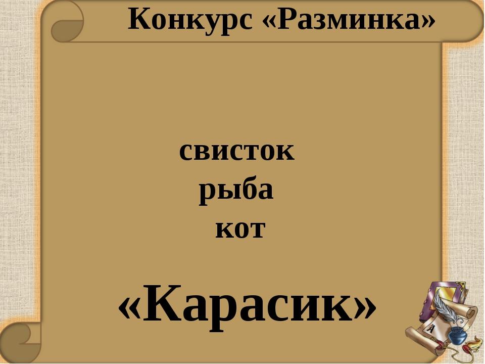 Конкурс «Разминка» свисток рыба кот «Карасик»