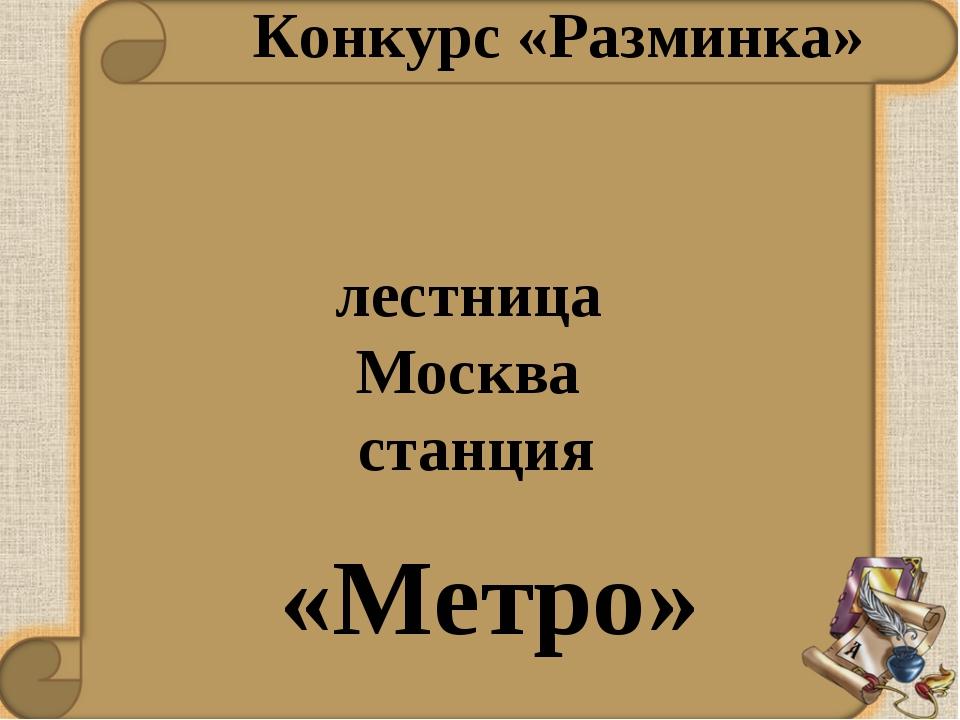 Конкурс «Разминка» лестница Москва станция «Метро»