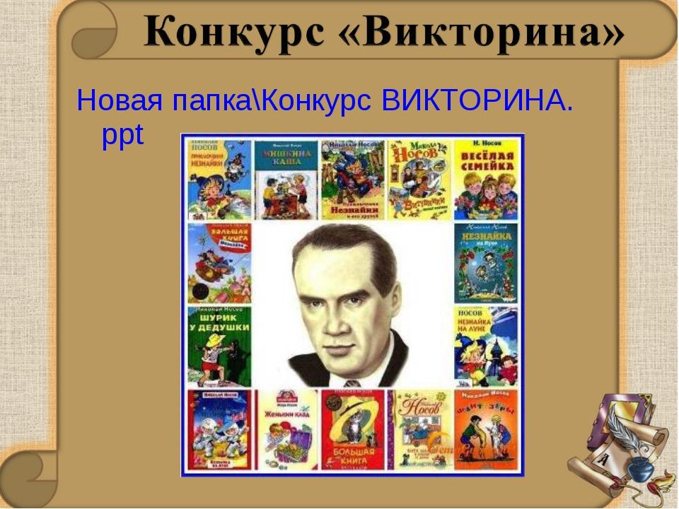 Новая папка\Конкурс ВИКТОРИНА.ppt