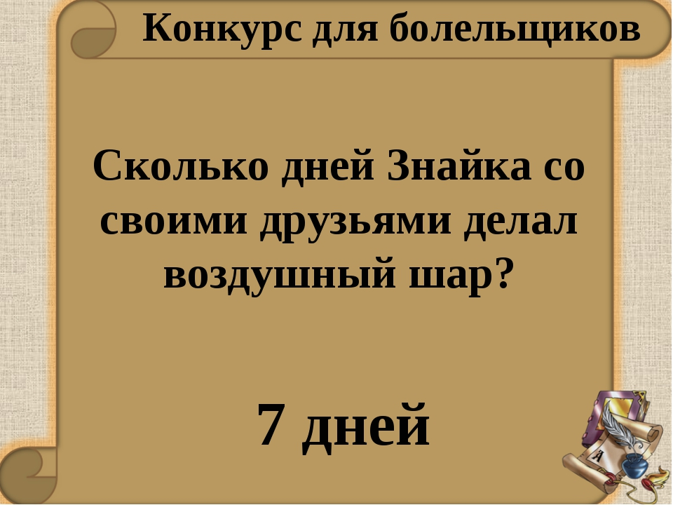 Конкурс для болельщиков Сколько дней Знайка со своими друзьями делал воздушны...