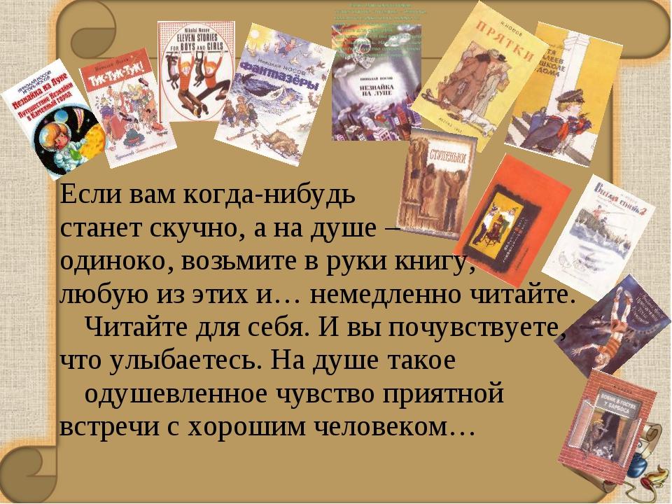 Если вам когда-нибудь станет скучно, а на душе – одиноко, возьмите в руки кни...