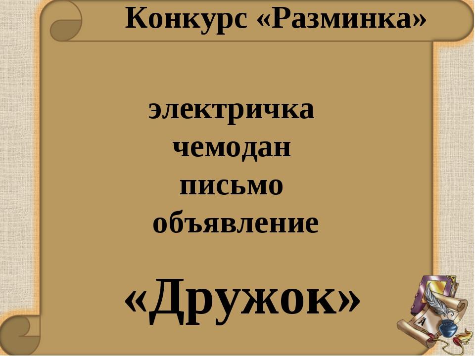 Конкурс «Разминка» электричка чемодан письмо объявление «Дружок»