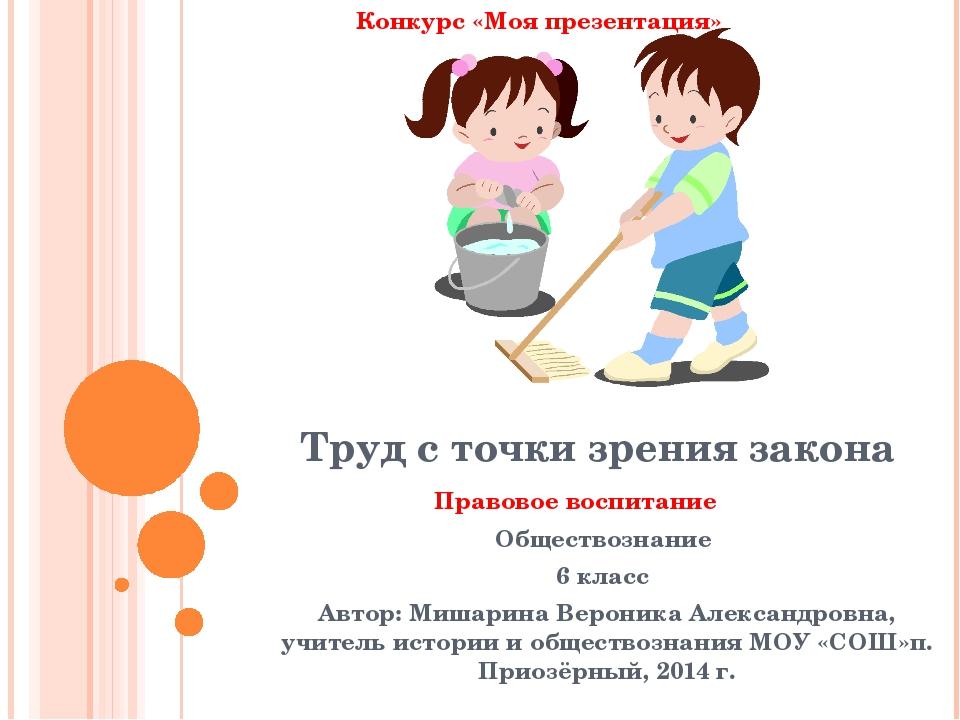 Труд с точки зрения закона Обществознание 6 класс Автор: Мишарина Вероника Ал...