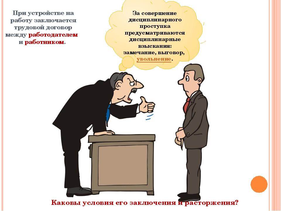 При устройстве на работу заключается трудовой договор между работодателем...