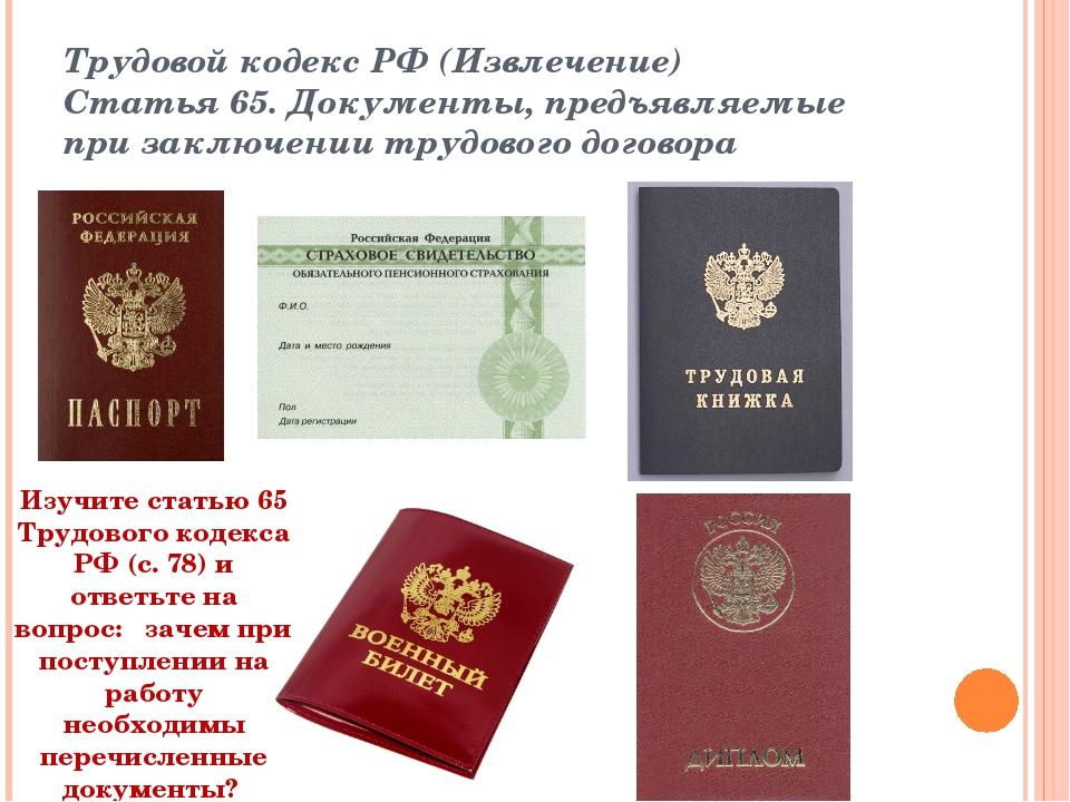 Трудовой кодекс РФ (Извлечение) Статья 65. Документы, предъявляемые при заклю...