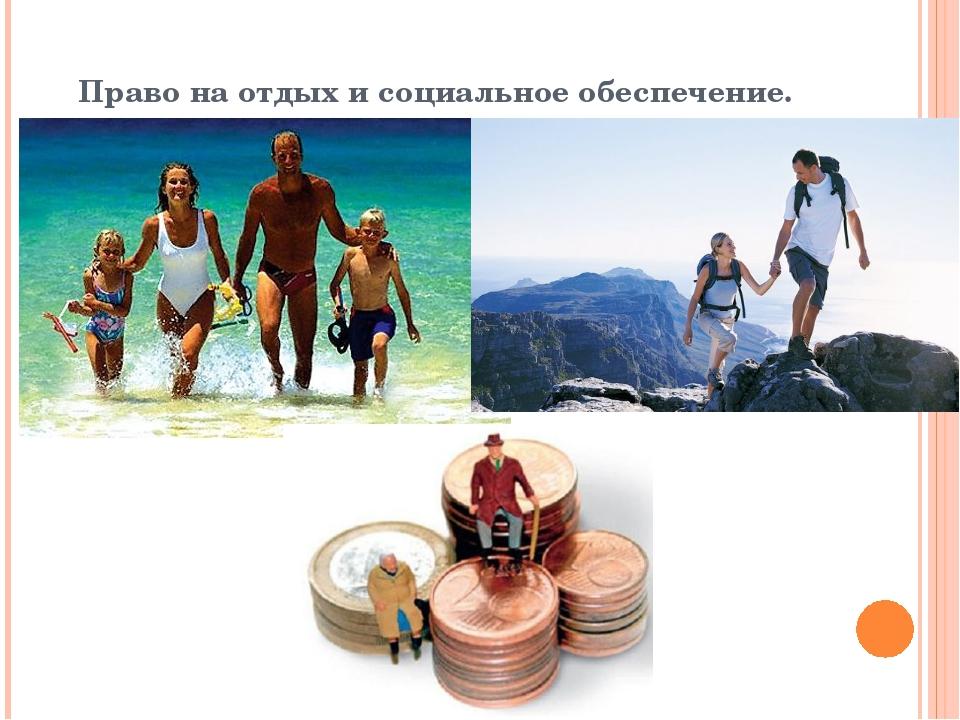 Право на отдых и социальное обеспечение.