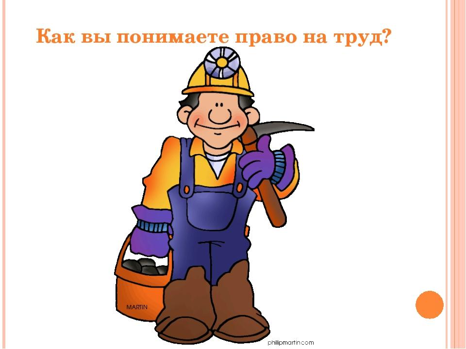 Как вы понимаете право на труд?