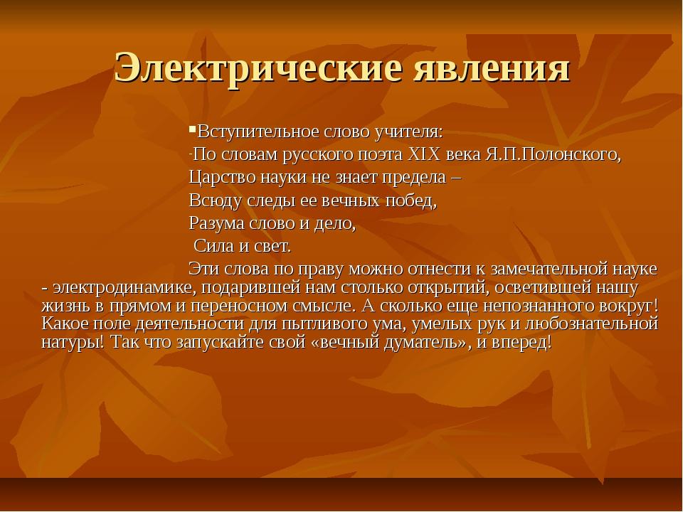 Электрические явления Вступительное слово учителя: По словам русского поэта X...