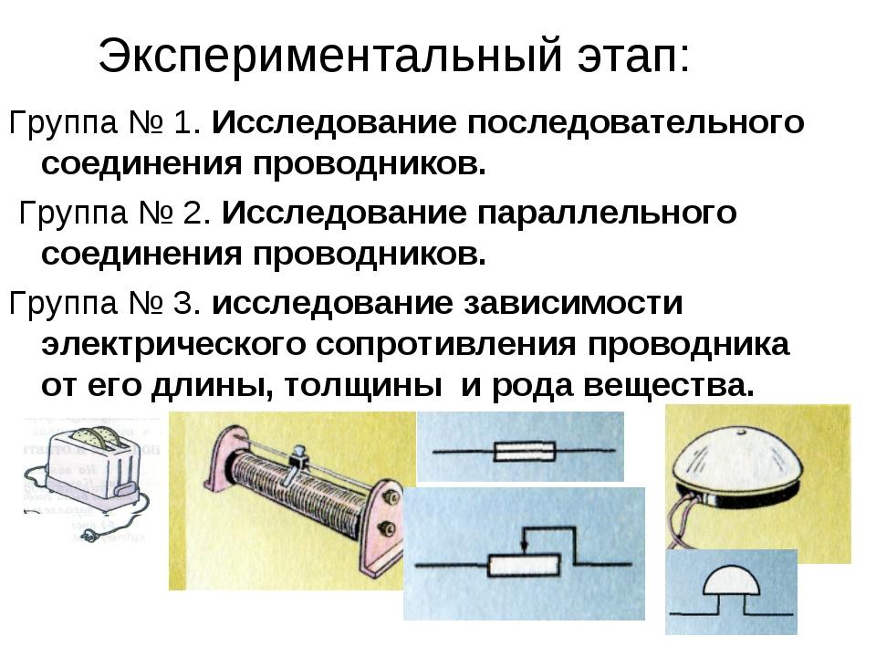 Экспериментальный этап: Группа № 1. Исследование последовательного соединения...