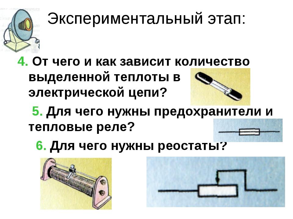 Экспериментальный этап: 4. От чего и как зависит количество выделенной теплот...
