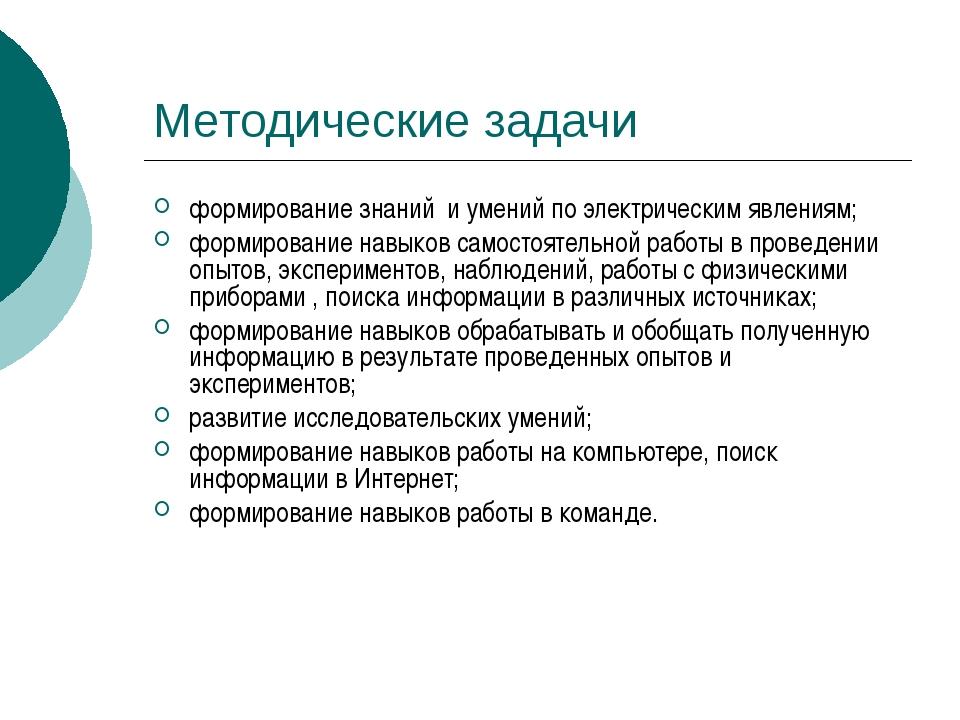 Методические задачи формирование знаний и умений по электрическим явлениям; ф...