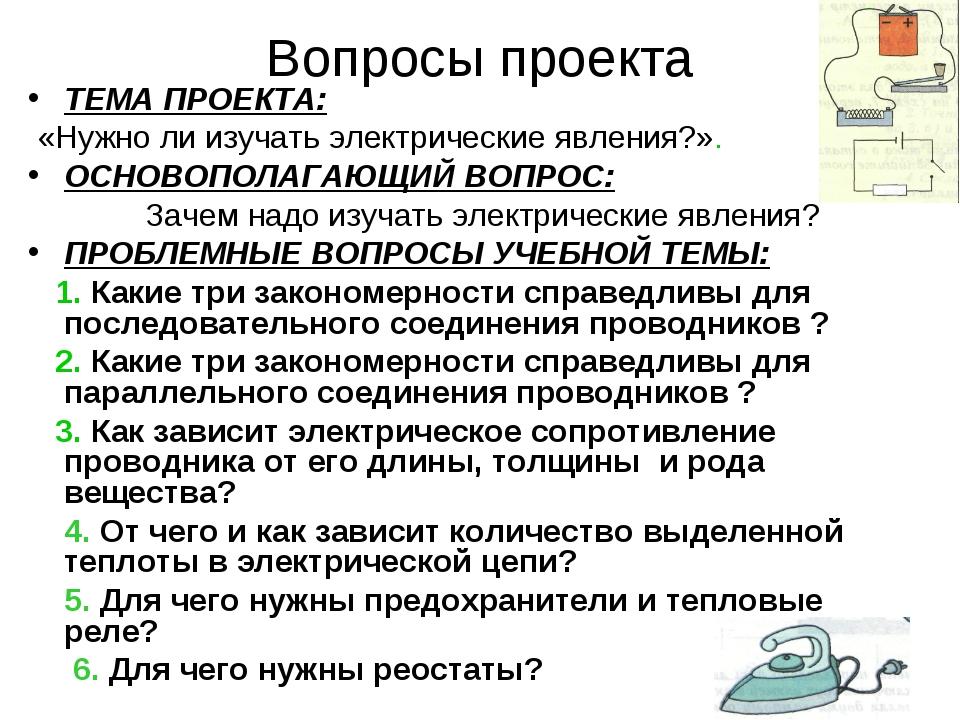 Вопросы проекта ТЕМА ПРОЕКТА: «Нужно ли изучать электрические явления?». ОСНО...