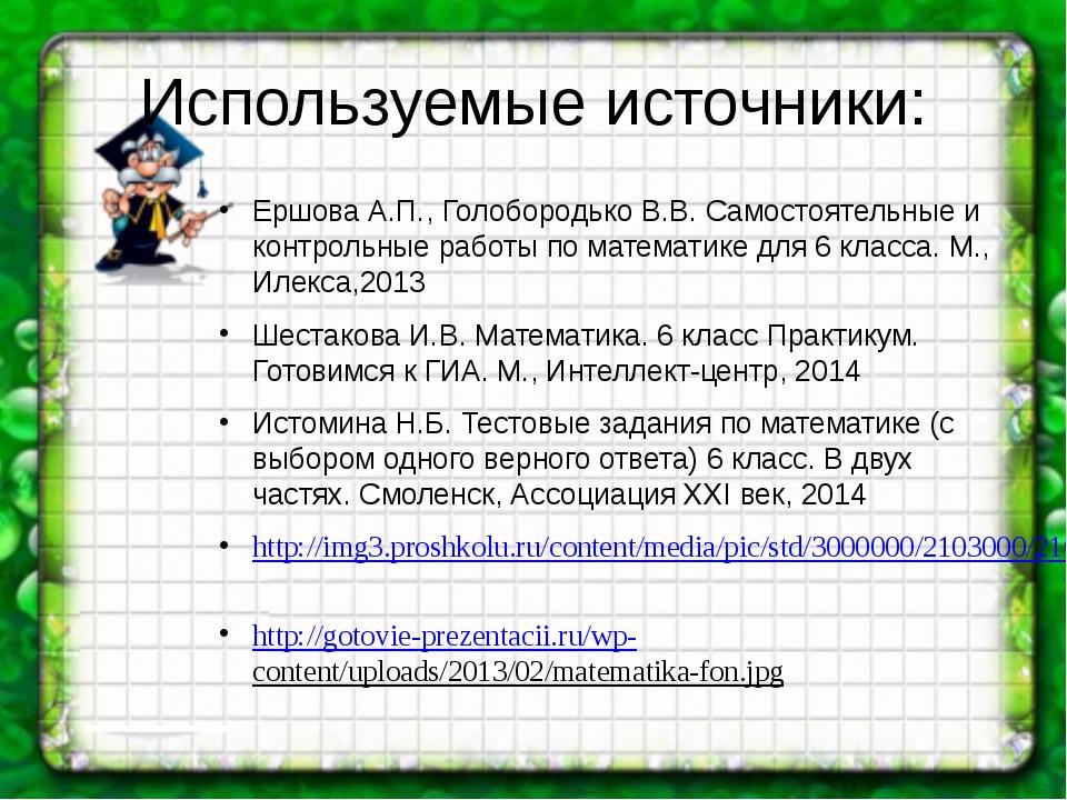 Используемые источники: Ершова А.П., Голобородько В.В. Самостоятельные и конт...