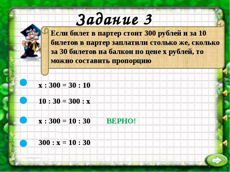 х : 300 = 30 : 10 10 : 30 = 300 : х х : 300 = 10 : 30 300 : х = 10 : 30 Зада...