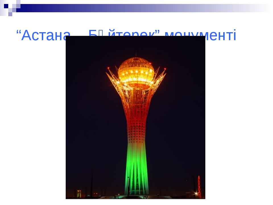 """""""Астана – Бәйтерек"""" монументі"""