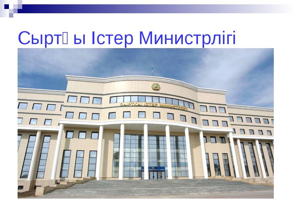 Сыртқы Істер Министрлігі