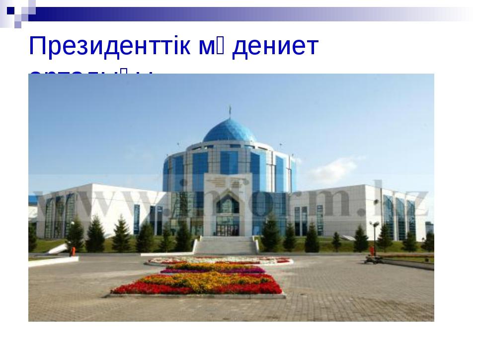 Президенттік мәдениет орталығы