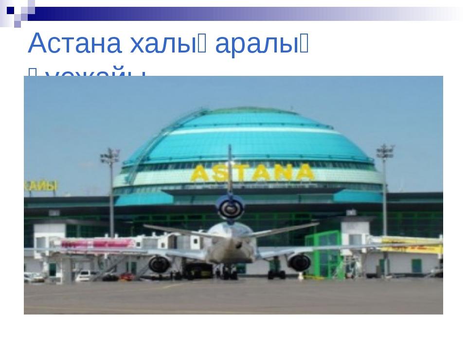 Астана халықаралық әуежайы