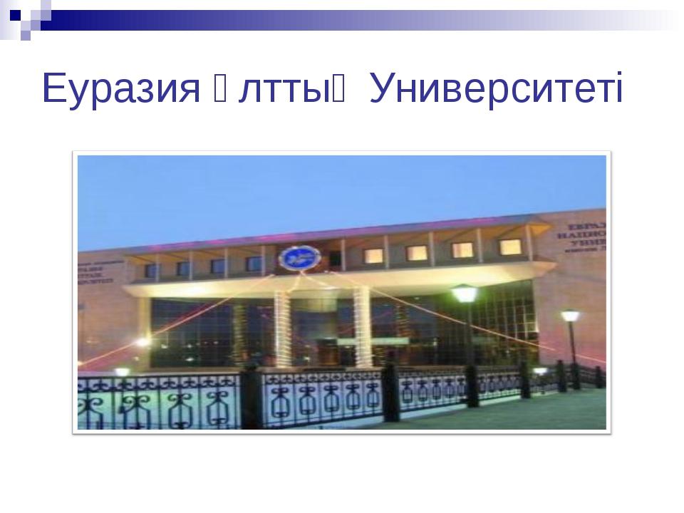 Еуразия Ұлттық Университеті
