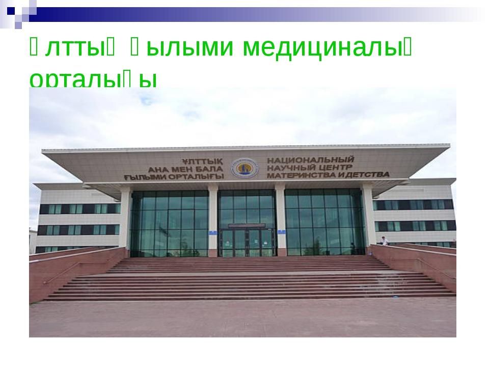 Ұлттық ғылыми медициналық орталығы