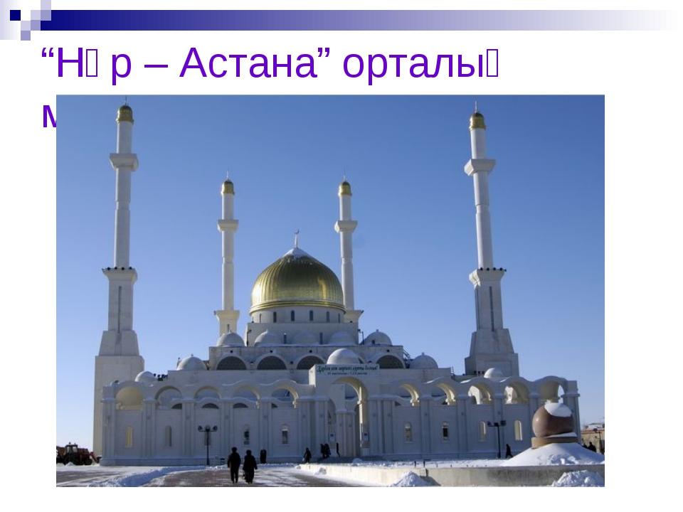 """""""Нұр – Астана"""" орталық мешіті"""