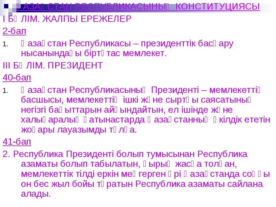 ҚАЗАҚСТАН РЕСПУБЛИКАСЫНЫҢ КОНСТИТУЦИЯСЫ І БӨЛІМ. ЖАЛПЫ ЕРЕЖЕЛЕР 2-бап Қазақст...