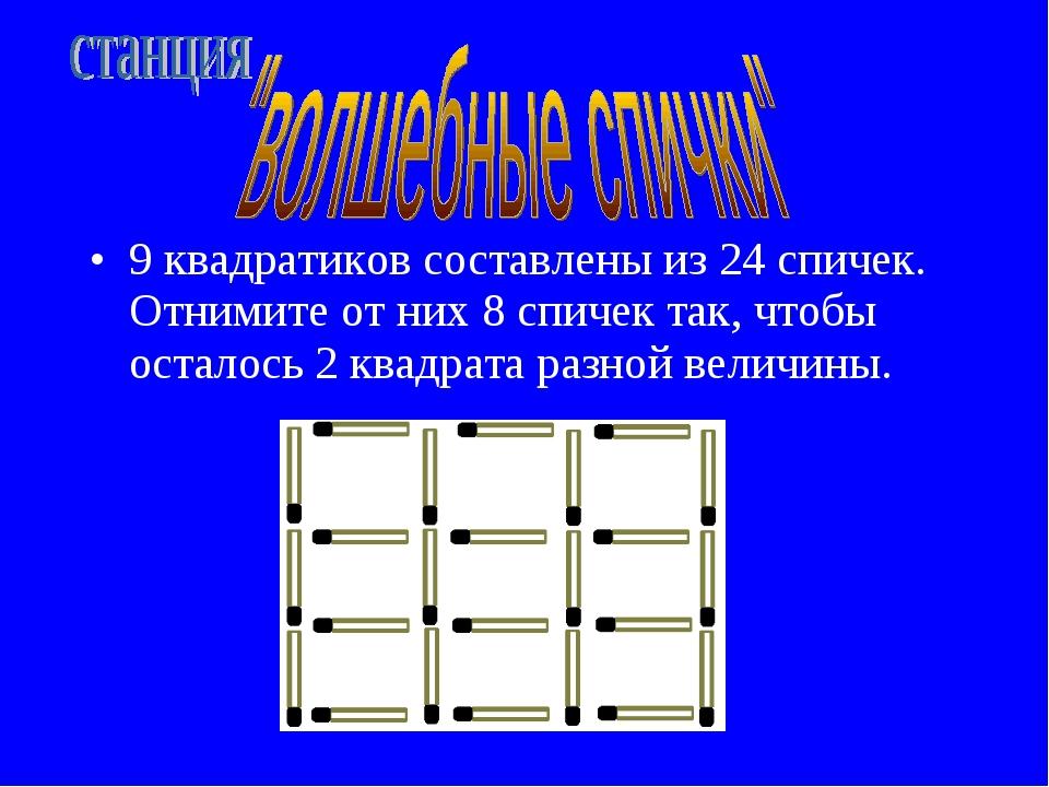 9 квадратиков составлены из 24 спичек. Отнимите от них 8 спичек так, чтобы ос...