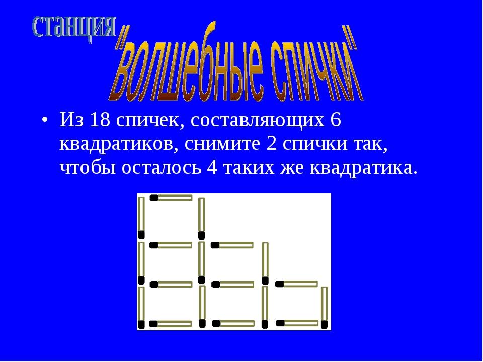 Из 18 спичек, составляющих 6 квадратиков, снимите 2 спички так, чтобы осталос...