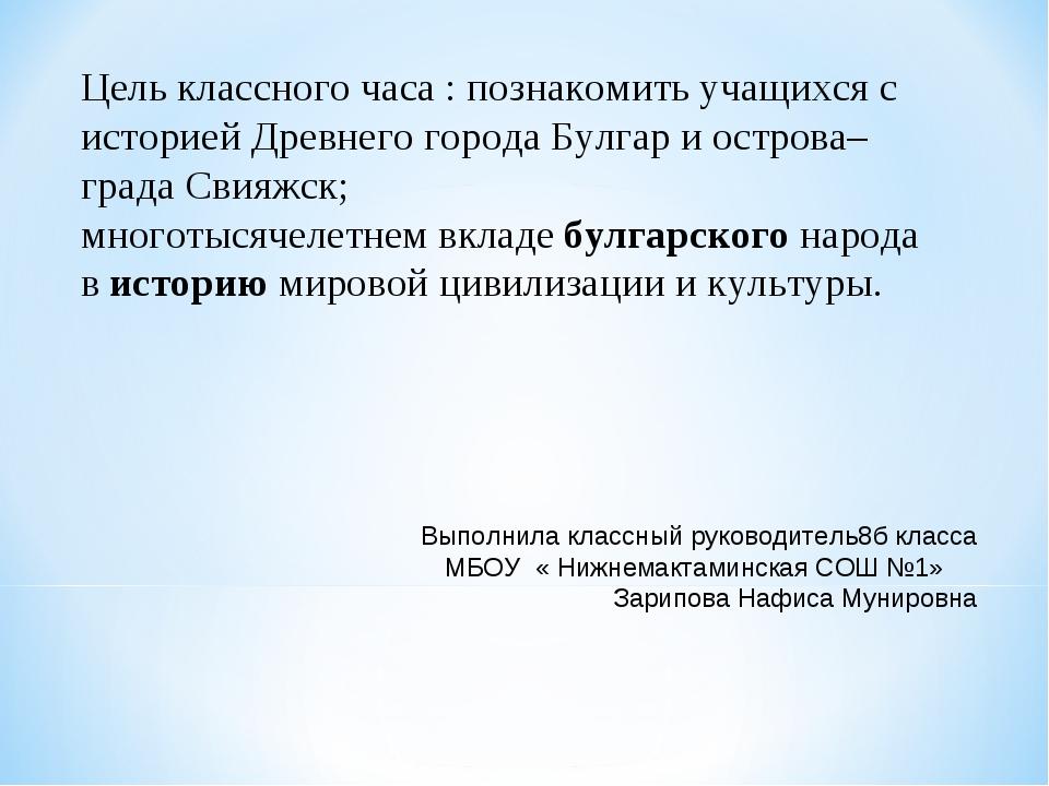 Выполнила классный руководитель8б класса МБОУ « Нижнемактаминская СОШ №1» За...