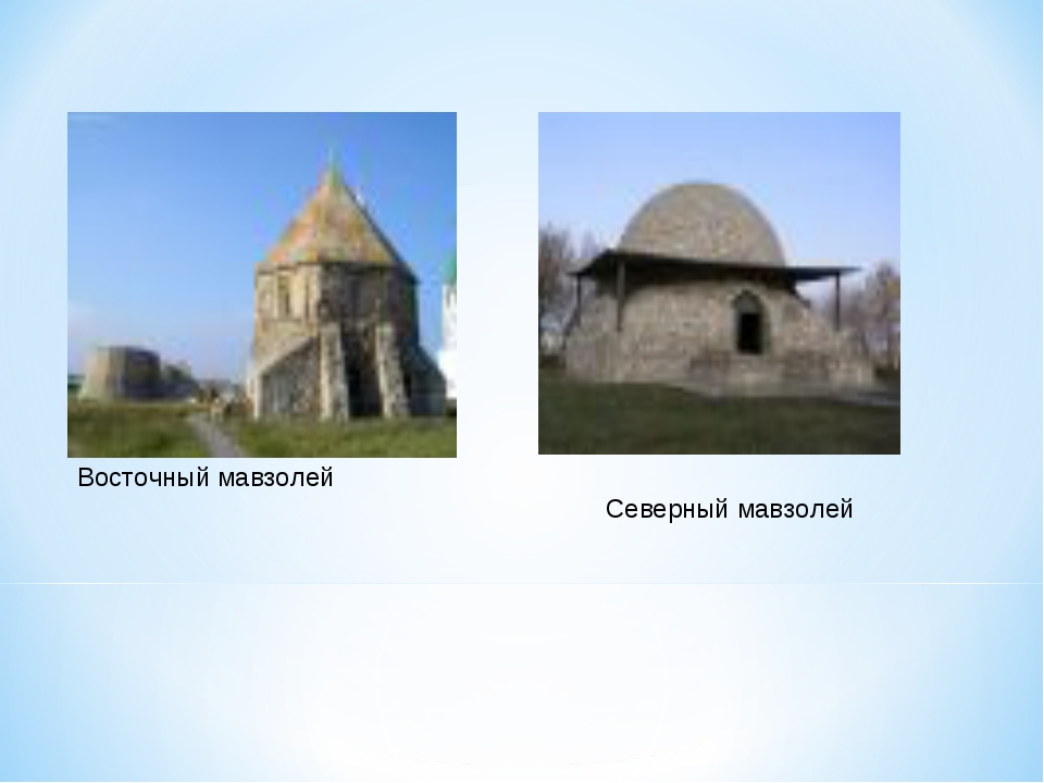 Восточный мавзолей Северный мавзолей