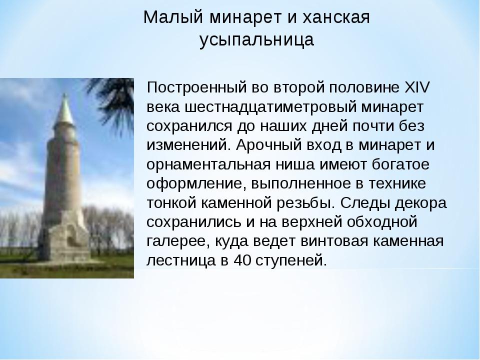 Малый минарет и ханская усыпальница Построенный во второй половине XIV века ш...