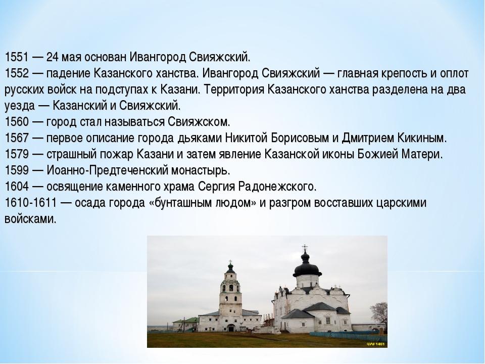 1551 — 24 мая основан Ивангород Свияжский. 1552 — падение Казанского ханства....