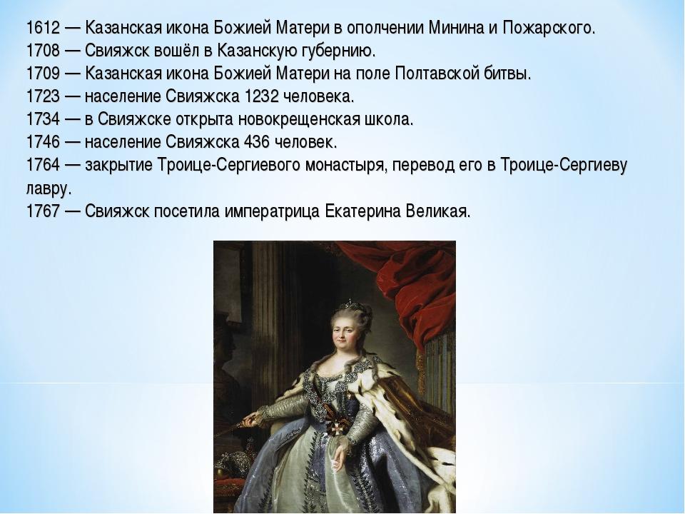 1612 — Казанская икона Божией Матери в ополчении Минина и Пожарского. 1708 —...