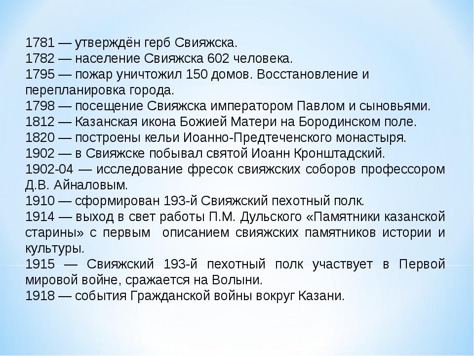 1781 — утверждён герб Свияжска. 1782 — население Свияжска 602 человека. 1795...