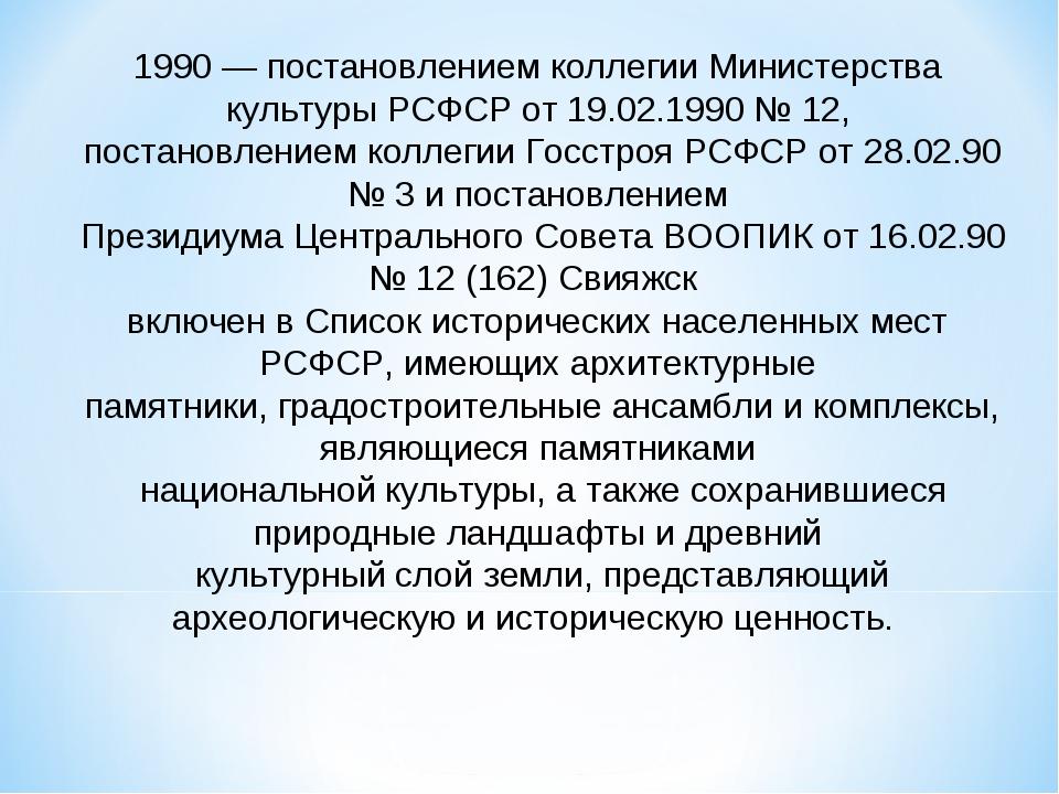 1990 — постановлением коллегии Министерства культуры РСФСР от 19.02.1990 № 12...