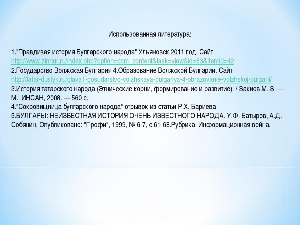 """Использованная литература: """"Правдивая история Булгарского народа"""" Ульяновск 2..."""
