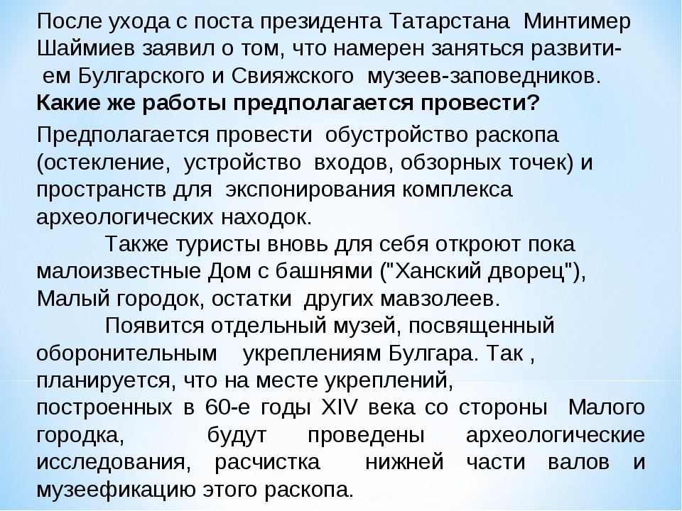 После ухода с поста президента Татарстана Минтимер Шаймиев заявил о том, что...
