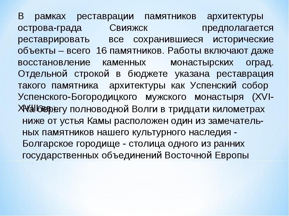 В рамках реставрации памятников архитектуры острова-града Свияжск предполагае...