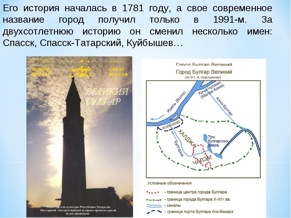 Его история началась в 1781 году, а свое современное название город получил т...