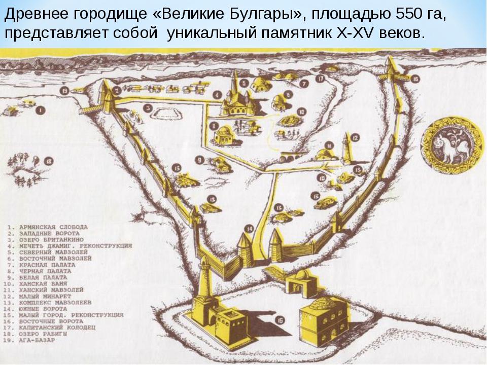 Древнее городище «Великие Булгары», площадью 550 га, представляет собой уника...