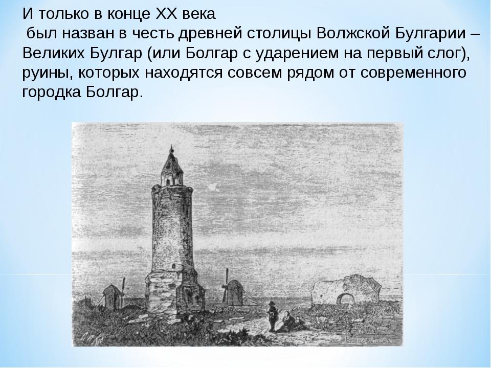 И только в конце XX века был назван в честь древней столицы Волжской Булгарии...