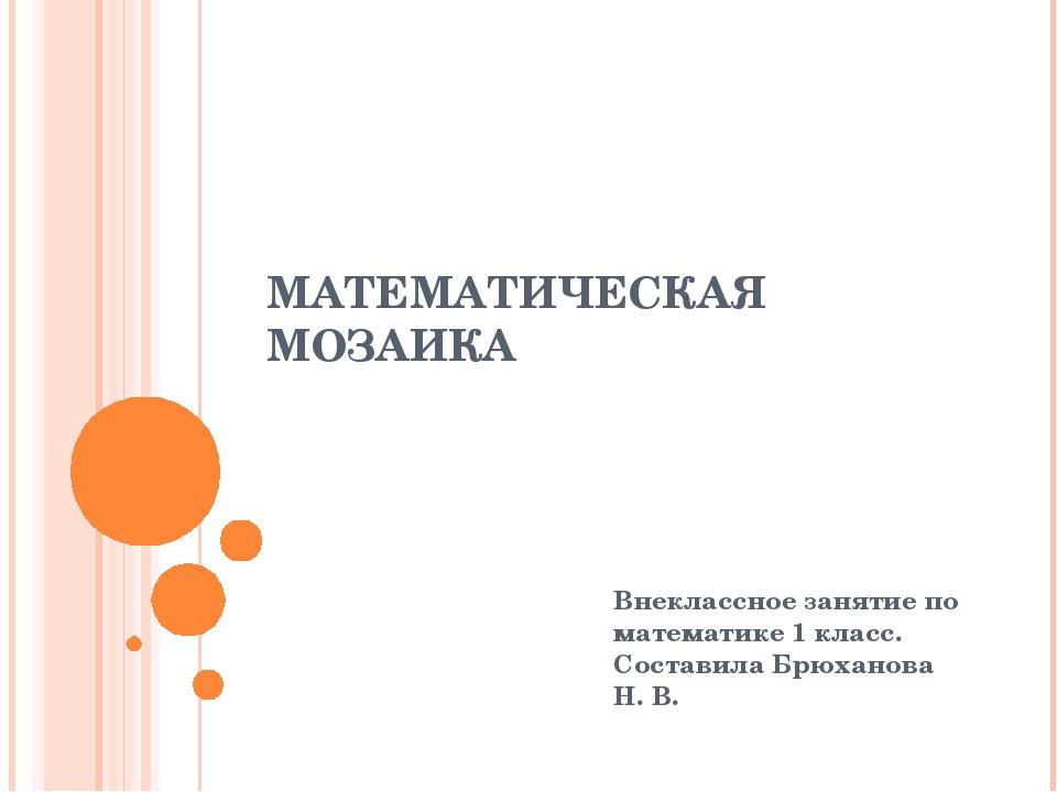 МАТЕМАТИЧЕСКАЯ МОЗАИКА Внеклассное занятие по математике 1 класс. Составила Б...