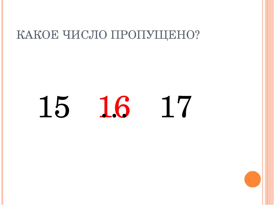 КАКОЕ ЧИСЛО ПРОПУЩЕНО? 15 16 17 …