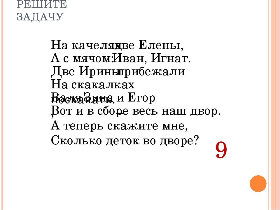 РЕШИТЕ ЗАДАЧУ На качелях две Елены, Две Ирины А с мячом: Иван, Игнат. 9 прибе...
