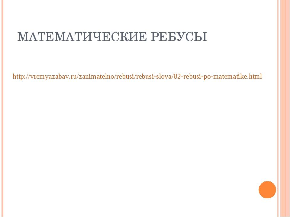 МАТЕМАТИЧЕСКИЕ РЕБУСЫ http://vremyazabav.ru/zanimatelno/rebusi/rebusi-slova/8...