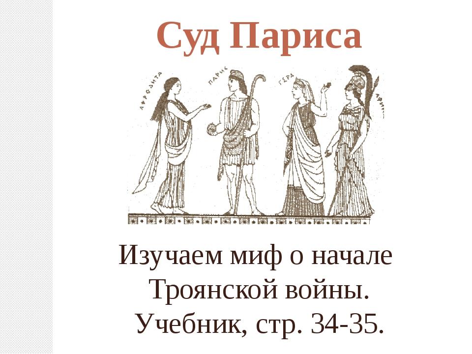 Суд Париса Изучаем миф о начале Троянской войны. Учебник, стр. 34-35.