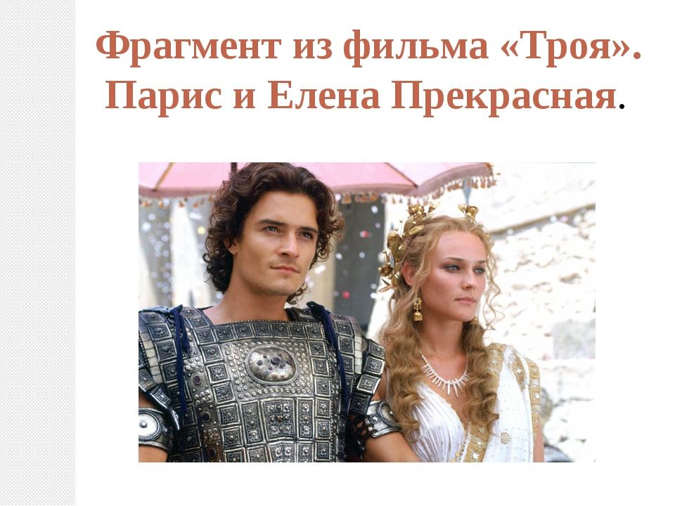 Фрагмент из фильма «Троя». Парис и Елена Прекрасная.