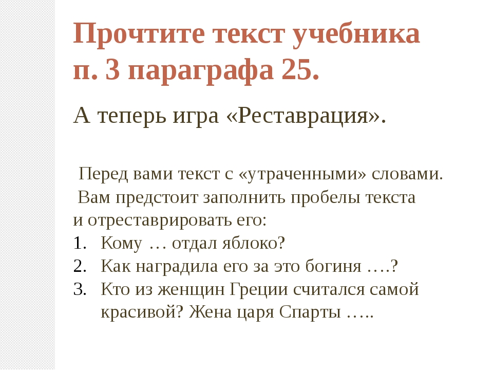 Прочтите текст учебника п. 3 параграфа 25. А теперь игра «Реставрация». Перед...